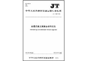 国家标准规范,工程施工规范,建工规范,建筑工程设计规范,建筑施工规范,建筑标准规范,建筑设计规范,现行规范下载,JTT841-2012前插式激光测距自动弯沉仪