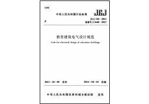 国家标准规范,工程施工规范,建工规范,建筑工程设计规范,建筑施工规范,建筑标准规范,建筑设计规范,现行规范下载,JGJ310-2013教育建筑电气设计规范