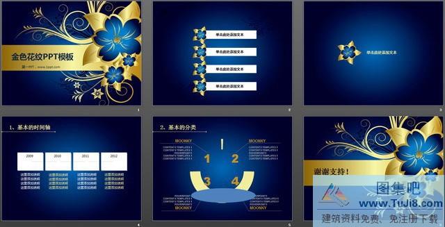 图案PPT模板,艺术PPT模板,花纹PPT模板,蓝色PPT模板,金属花纹PPT模板,金色PPT模板,金属花纹PPT模板下载
