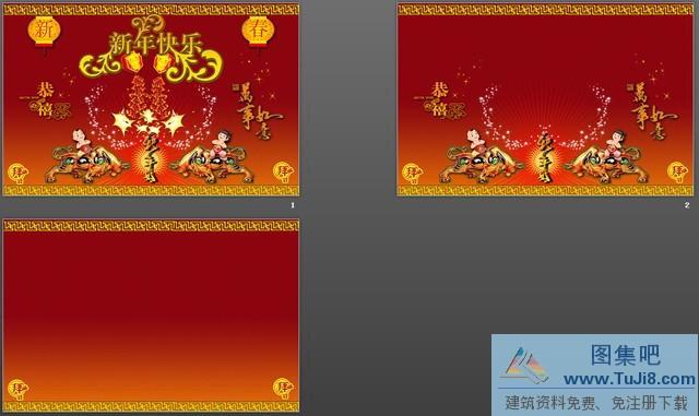 新年快乐春节ppt模板下载