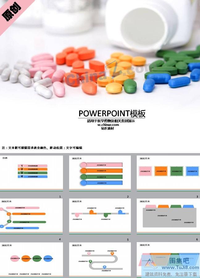 PPT模板,PPT模板免费下载,免费下载,医学药物ppt模板下载