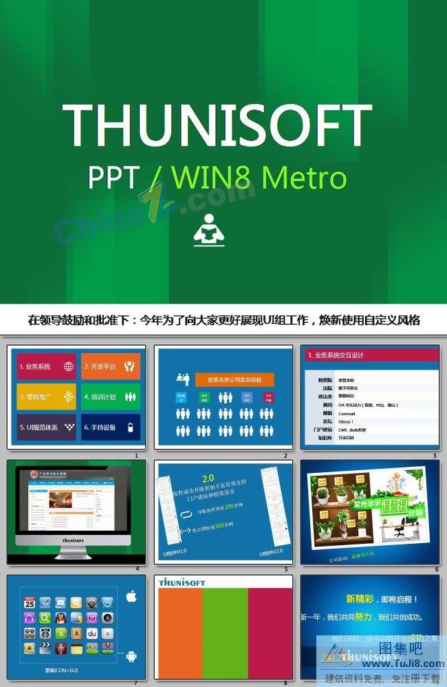 PPT模板,PPT模板免费下载,免费下载,研发会议PPT模板