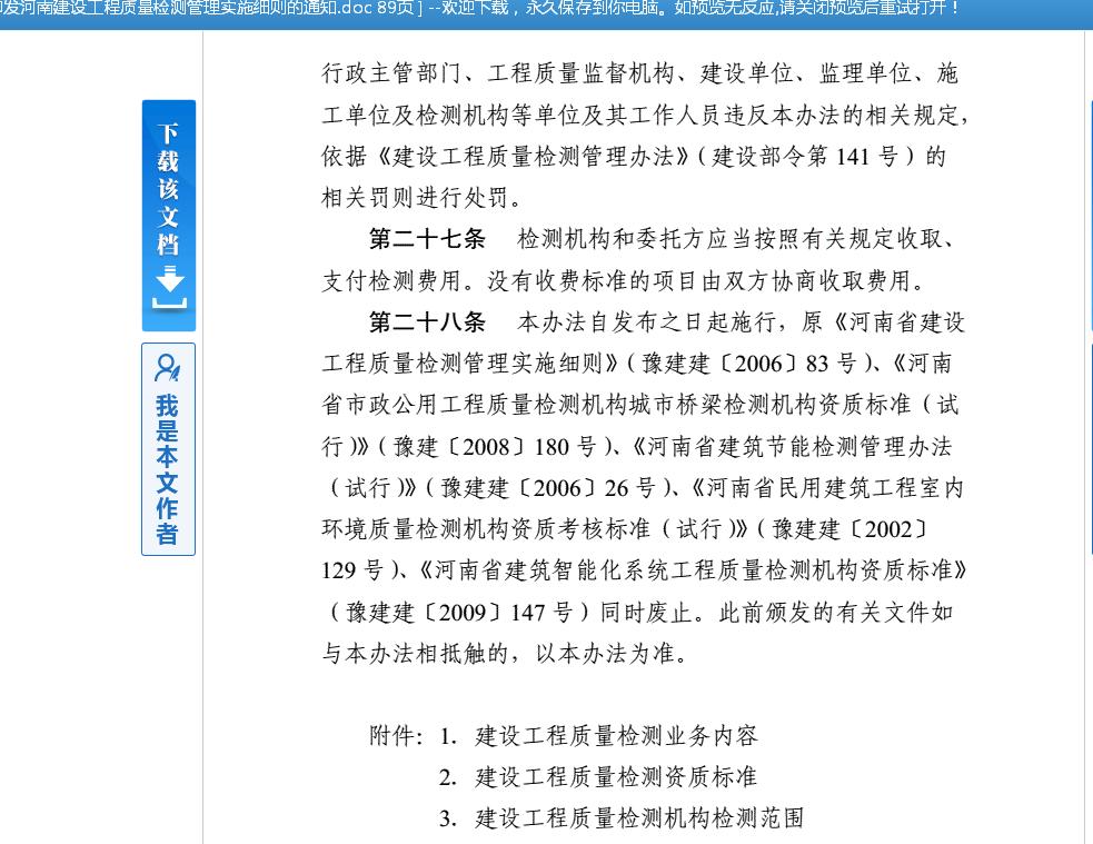 河南地区,河南工程相关问题,银川市 南阳工程相关问题,河南-远方问:河南省建筑工程检测收费依据?
