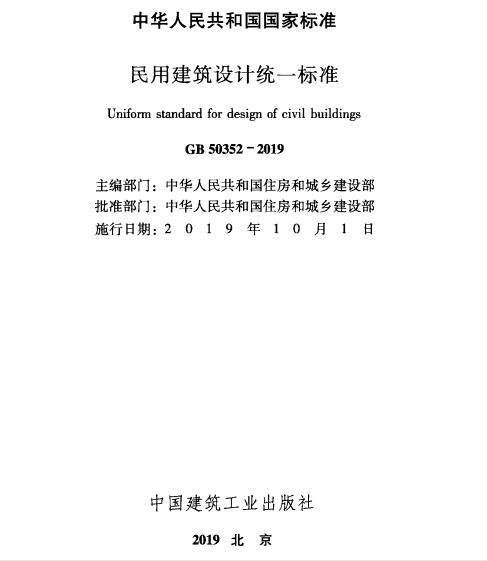 GB 50352,GB_50352-2019,GB50352,民用建筑设计,民用建筑设计统一标准,民用建筑设计规范,规范,GB_50352-2019_民用建筑设计统一标准_高清版.pdf