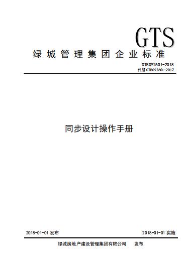 GTBG92601-2018,同步设计操作手册,GTBG92601-2018_同步设计操作手册.pdf