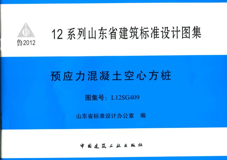 L12SG409,山东省,混凝土方桩,预应力混凝土桩,预应力混凝土空心方桩,山东省_L12SG409_预应力混凝土空心方桩.pdf