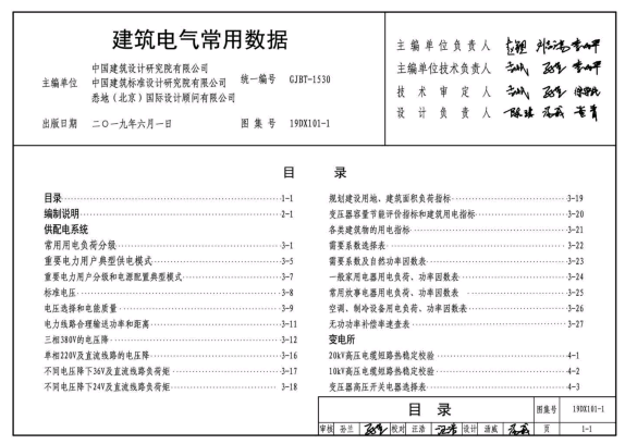 19DX101,19DX101-1,DX101,建筑电气常用数据,高清无水印-19DX101-1-建筑电气常用数据.pdf