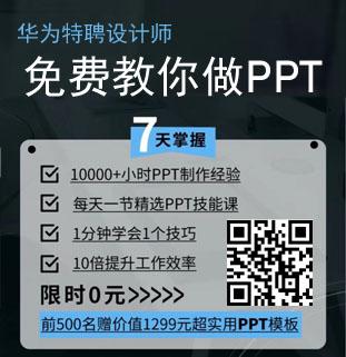 ppt学习网站